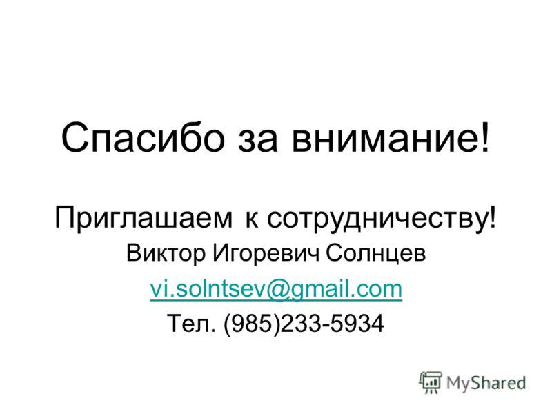 Спасибо за внимание! Приглашаем к сотрудничеству! Виктор Игоревич Солнцев vi.solntsev@gmail.com Тел. (985)233-5934