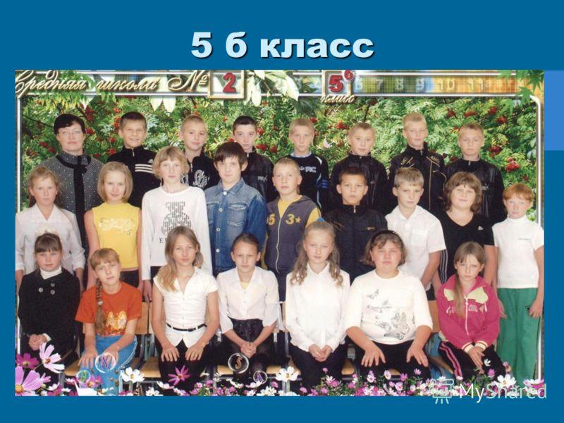 5 б класс