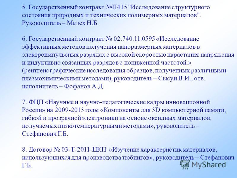 5. Государственный контракт П415