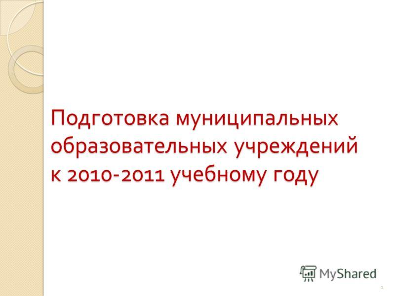 Подготовка муниципальных образовательных учреждений к 2010-2011 учебному году 1