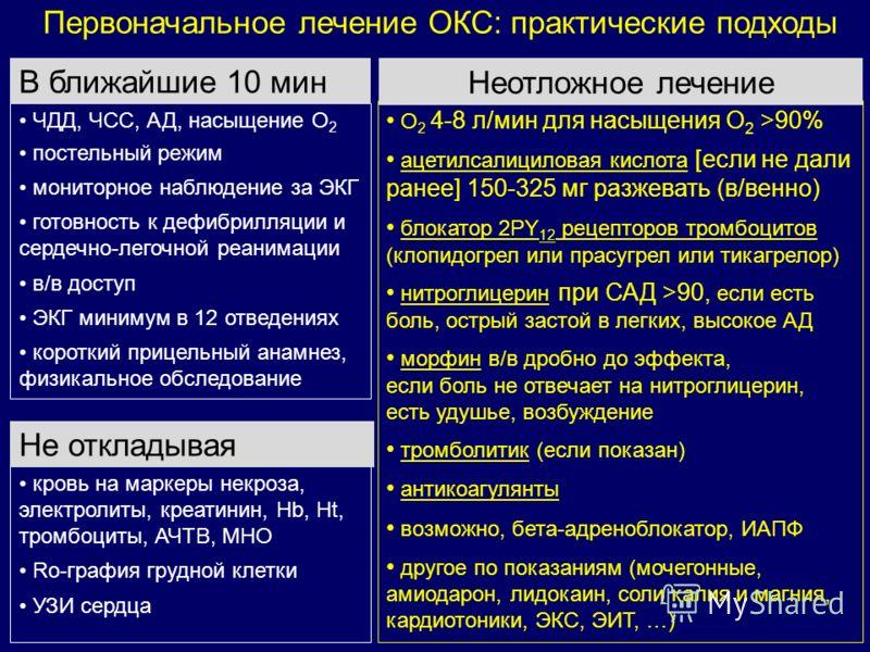 ЧДД, ЧСС, АД, насыщение O 2 постельный режим мониторное наблюдение за ЭКГ готовность к дефибрилляции и сердечно-легочной реанимации в/в доступ ЭКГ минимум в 12 отведениях короткий прицельный анамнез, физикальное обследование O 2 4-8 л/мин для насыщен
