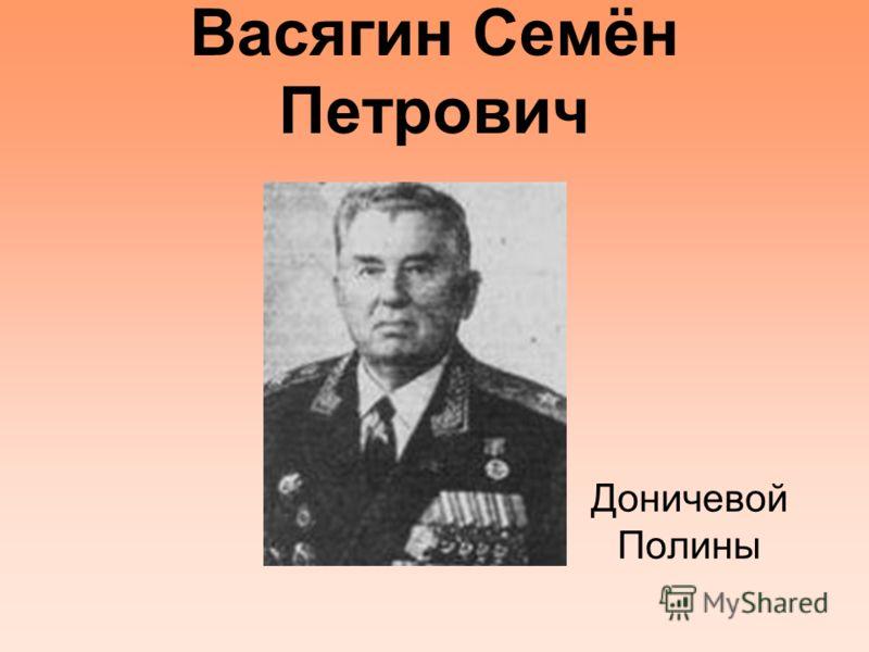 Васягин Семён Петрович Доничевой Полины