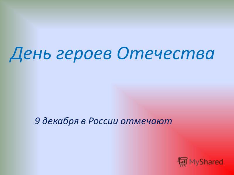 День героев Отечества 9 декабря в России отмечают