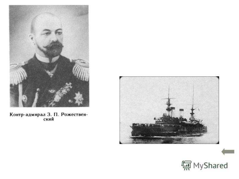 (1848-1909), российский вице-адмирал (1904). В русско-японскую войну командовал 2-й Тихоокеанской эскадрой, совершившей переход из Балтийского м. на Дальний Восток и разгромленной в Цусимском сражении (1905). РОЖЕСТВЕНСКИЙ Зиновий Петрович Корабль Ро