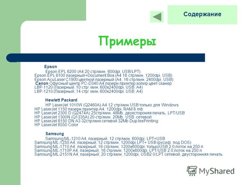 Примеры Epson Epson EPL 6200 (A4 20 стр/мин, 600dpi, USB/LPT) Epson EPL 6100 лазерный+Document Box (A4 16 стр/мин, 1200dpi, USB) Epson AcuLaser C1900 цветной лазерный (A4, 16 стр/мин, 2400dpi, USB) Canon Офисный центр PC-D340 A4,лазерн.принтер,копир,