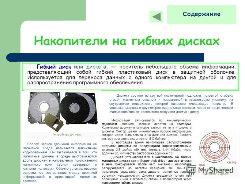 Накопители на гибких дисках Гибкий диск или дискета, носитель небольшого объема информации, представляющий собой гибкий пластиковый диск в защитной оболочке. Используется для переноса данных с одного компьютера на другой и для распространения програм