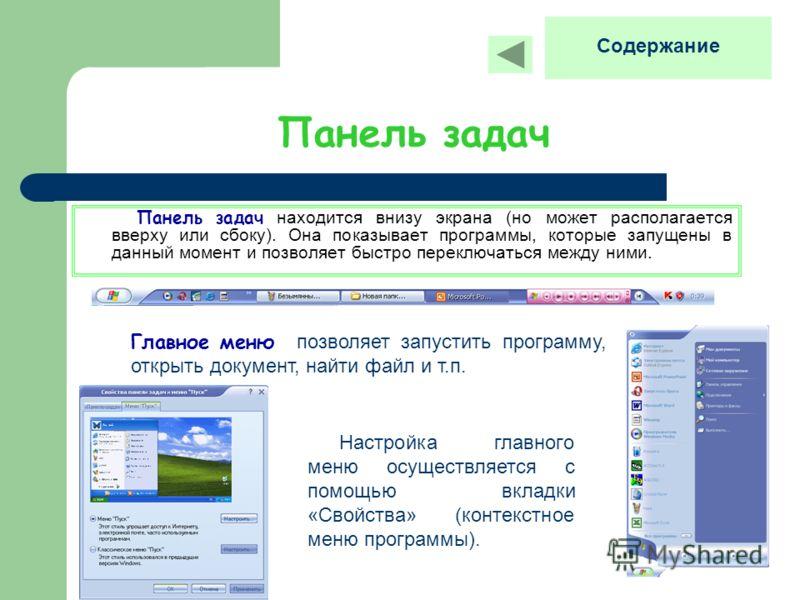 Панель задач Панель задач находится внизу экрана (но может располагается вверху или сбоку). Она показывает программы, которые запущены в данный момент и позволяет быстро переключаться между ними. Главное меню позволяет запустить программу, открыть до