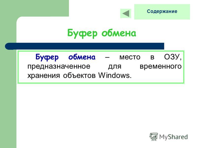 Буфер обмена Буфер обмена – место в ОЗУ, предназначенное для временного хранения объектов Windows. Содержание