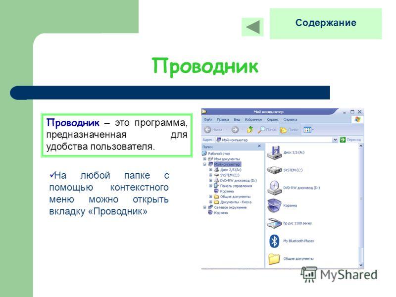 Проводник Проводник – это программа, предназначенная для удобства пользователя. На любой папке с помощью контекстного меню можно открыть вкладку «Проводник» Содержание