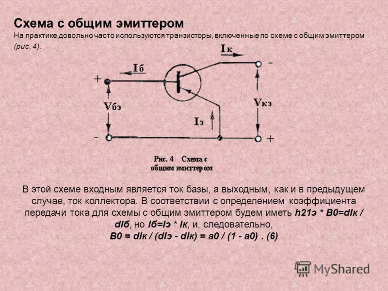 Схема с общим эмиттером На практике довольно часто используются транзисторы, включенные по схеме с общим эмиттером (рис. 4). В этой схеме входным является ток базы, а выходным, как и в предыдущем случае, ток коллектора. В соответствии с определением