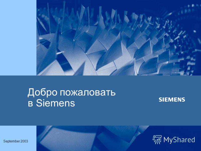 September 2003 Добро пожаловать в Siemens