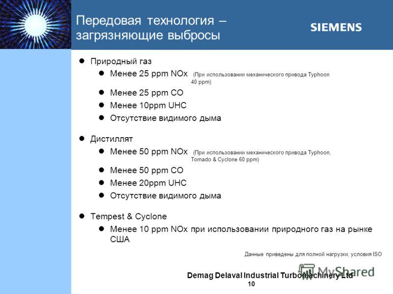 September 2003 Demag Delaval Industrial Turbomachinery Ltd 10 Передовая технология – загрязняющие выбросы Природный газ Менее 25 ppm NOx (При использовании механического привода Typhoon 40 ppm) Менее 25 ppm CO Менее 10ppm UHC Отсутствие видимого дыма