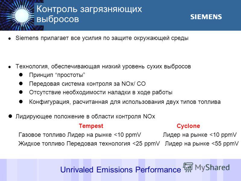 September 2003 Demag Delaval Industrial Turbomachinery Ltd 11 Контроль загрязняющих выбросов Siemens прилагает все усилия по защите окружающей среды Технология, обеспечивающая низкий уровень сухих выбросов Принцип простоты Передовая система контроля