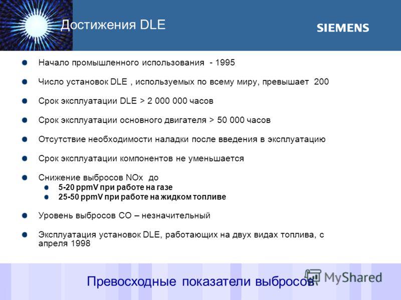 September 2003 Demag Delaval Industrial Turbomachinery Ltd 13 Начало промышленного использования - 1995 Число установок DLE, используемых по всему миру, превышает 200 Срок эксплуатации DLE > 2 000 000 часов Срок эксплуатации основного двигателя > 50