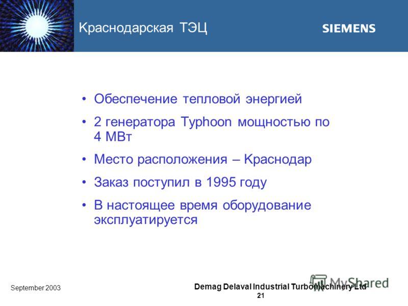 September 2003 Demag Delaval Industrial Turbomachinery Ltd 21 Kраснодарская ТЭЦ Обеспечение тепловой энергией 2 генератора Typhoon мощностью по 4 MВт Место расположения – Kраснодар Заказ поступил в 1995 году В настоящее время оборудование эксплуатиру