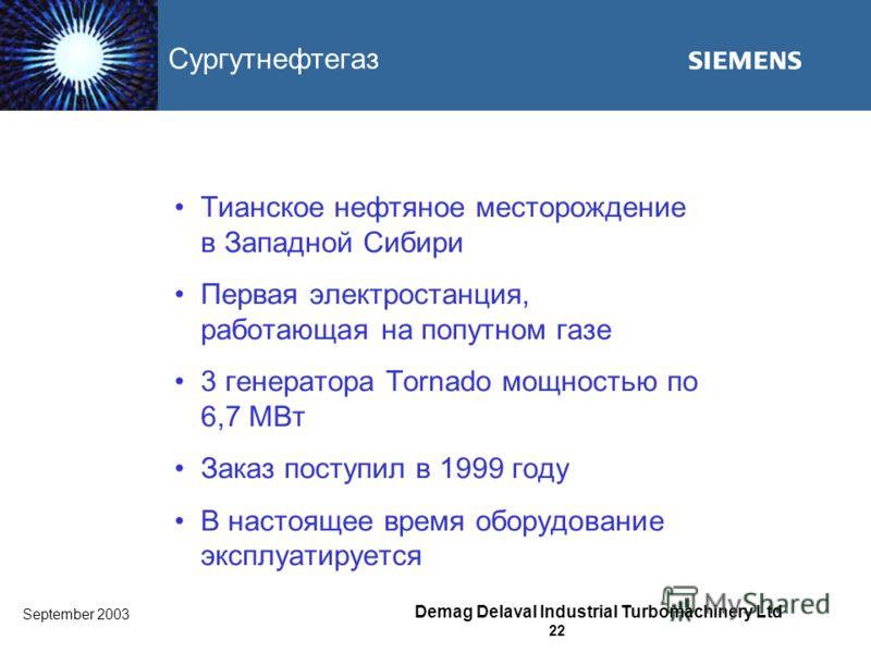 September 2003 Demag Delaval Industrial Turbomachinery Ltd 22 Сургутнефтегаз Тианское нефтяное месторождение в Западной Сибири Первая электростанция, работающая на попутном газе 3 генератора Tornado мощностью по 6,7 MВт Заказ поступил в 1999 году В н