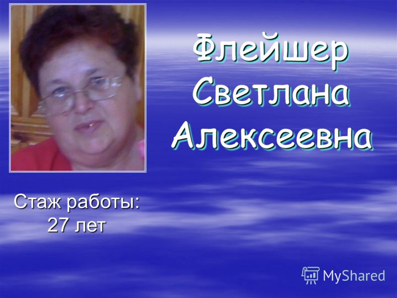 Флейшер Светлана Алексеевна Стаж работы: 27 лет