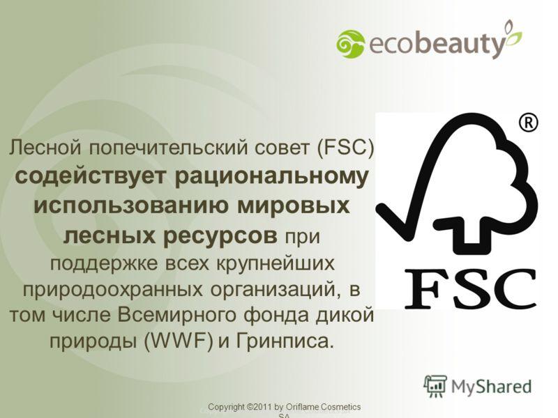 Лесной попечительский совет (FSC) содействует рациональному использованию мировых лесных ресурсов при поддержке всех крупнейших природоохранных организаций, в том числе Всемирного фонда дикой природы (WWF) и Гринписа. Copyright ©2011 by Oriflame Cosm