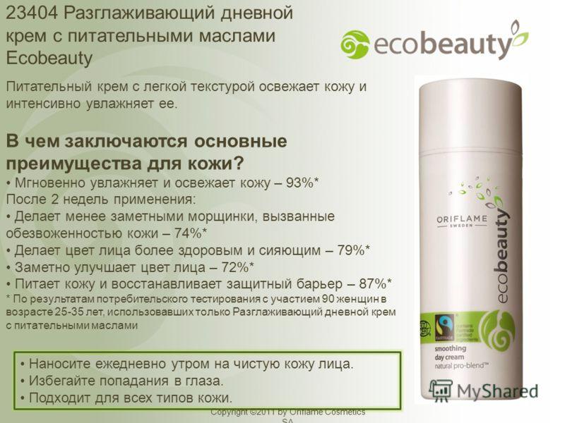 23404 Разглаживающий дневной крем с питательными маслами Ecobeauty Питательный крем с легкой текстурой освежает кожу и интенсивно увлажняет ее. В чем заключаются основные преимущества для кожи? Мгновенно увлажняет и освежает кожу – 93%* После 2 недел