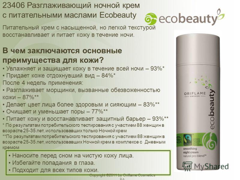 23406 Разглаживающий ночной крем с питательными маслами Ecobeauty Питательный крем с насыщенной, но легкой текстурой восстанавливает и питает кожу в течение ночи. В чем заключаются основные преимущества для кожи? Увлажняет и защищает кожу в течение в