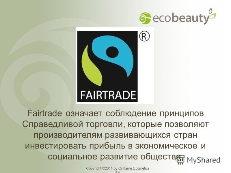 Fairtrade означает соблюдение принципов Справедливой торговли, которые позволяют производителям развивающихся стран инвестировать прибыль в экономическое и социальное развитие общества. Copyright ©2011 by Oriflame Cosmetics SA
