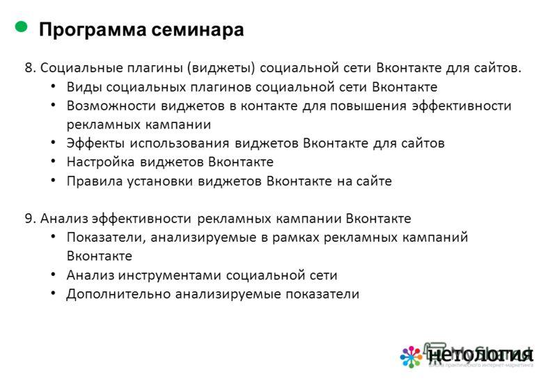 8. Социальные плагины (виджеты) социальной сети Вконтакте для сайтов. Виды социальных плагинов социальной сети Вконтакте Возможности виджетов в контакте для повышения эффективности рекламных кампании Эффекты использования виджетов Вконтакте для сайто