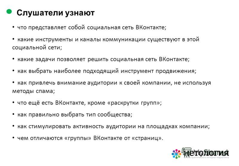 что представляет собой социальная сеть ВКонтакте; какие инструменты и каналы коммуникации существуют в этой социальной сети; какие задачи позволяет решить социальная сеть ВКонтакте; как выбрать наиболее подходящий инструмент продвижения; как привлечь