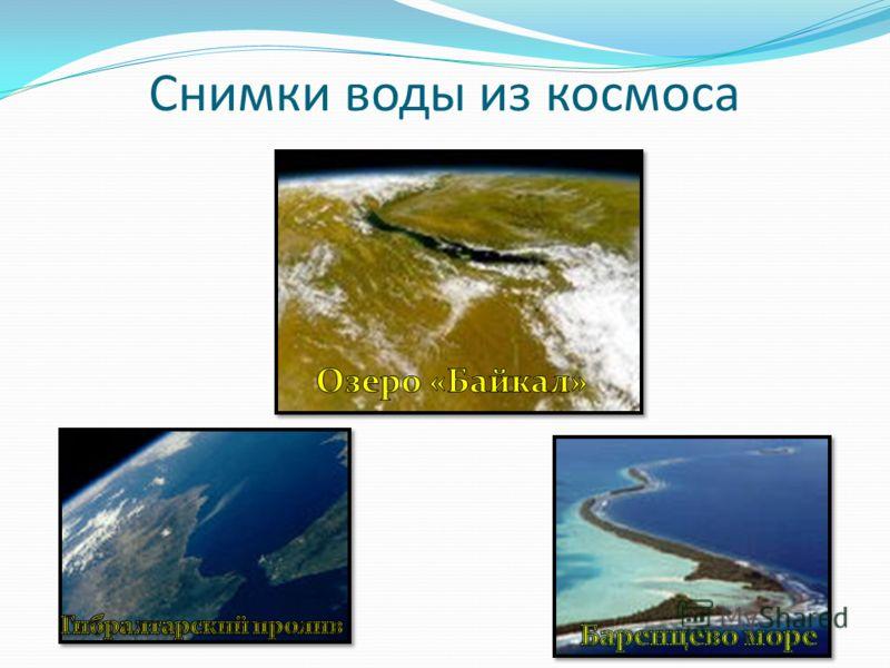 Снимки воды из космоса