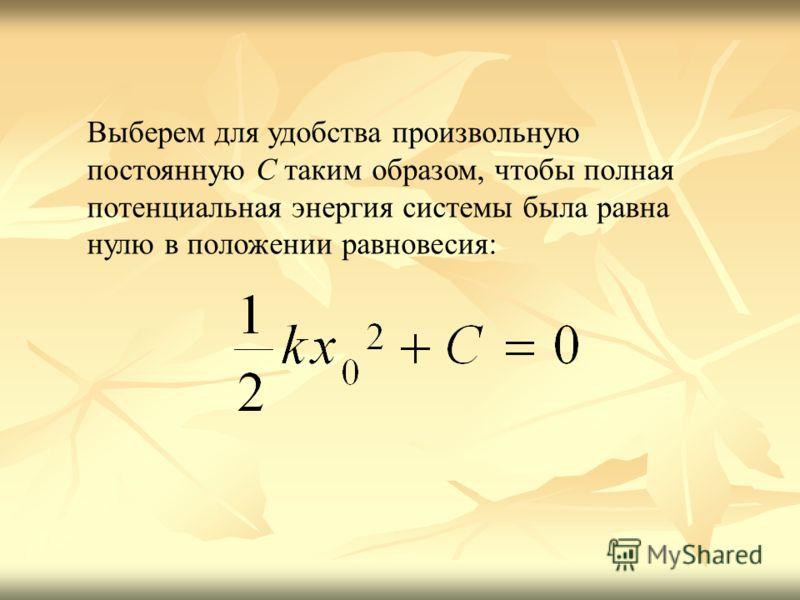 Выберем для удобства произвольную постоянную C таким образом, чтобы полная потенциальная энергия системы была равна нулю в положении равновесия: