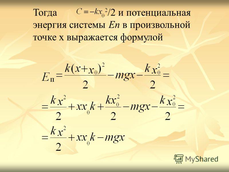 Тогда /2 и потенциальная энергия системы Eп в произвольной точке x выражается формулой