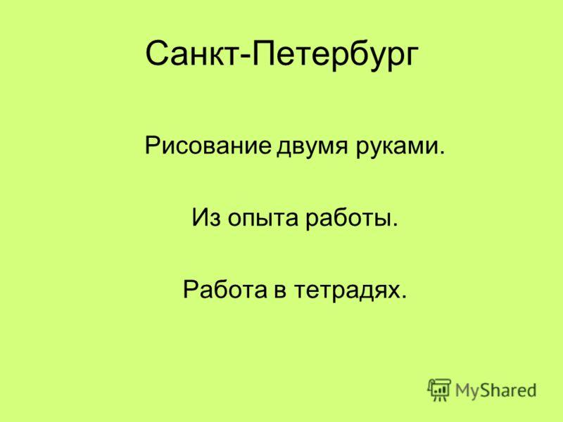Санкт-Петербург Рисование двумя руками. Из опыта работы. Работа в тетрадях.