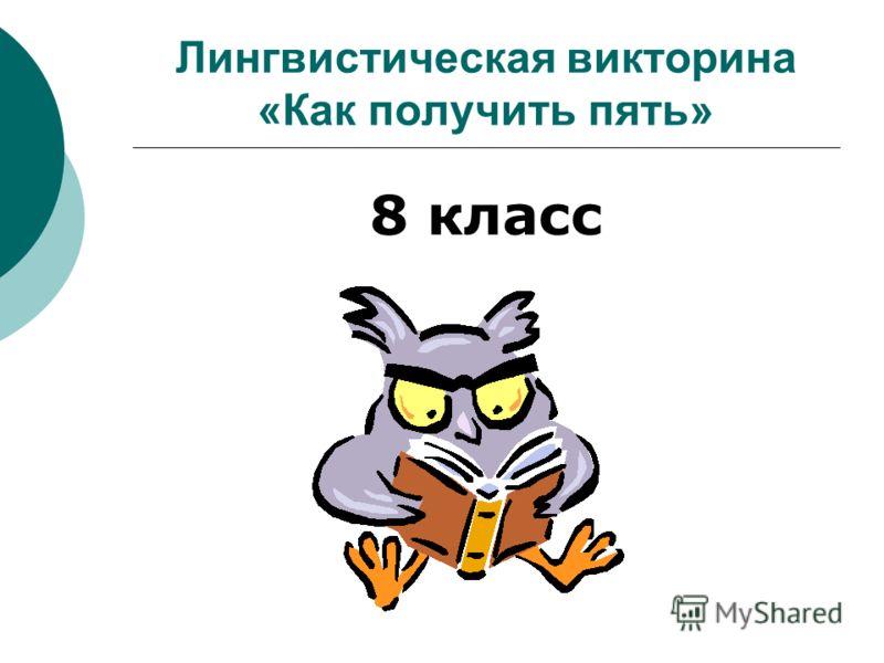 Лингвистическая викторина «Как получить пять» 8 класс