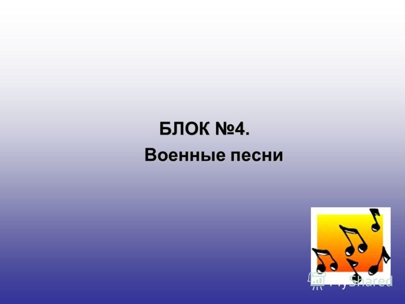 БЛОК 4. Военные песни Военные песни