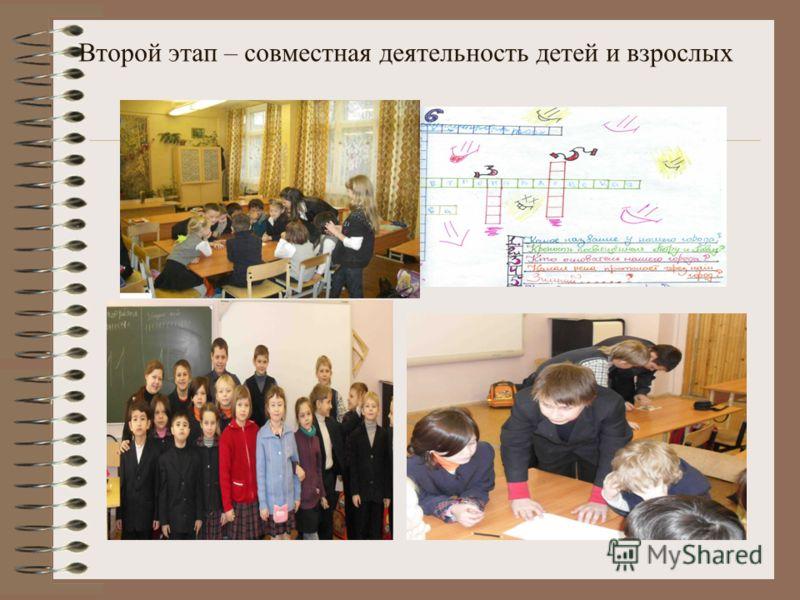 Второй этап – совместная деятельность детей и взрослых