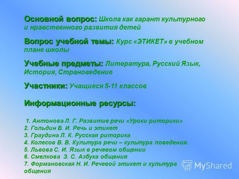 Авторы: Суроева Е.А.,Кузнецова А.Г.,Дроботун Я.Г.
