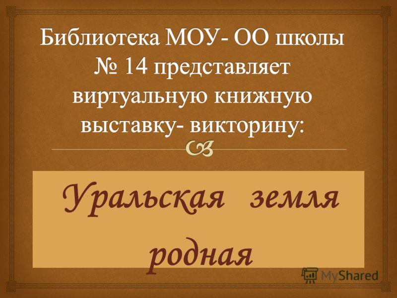 Уральская земля родная
