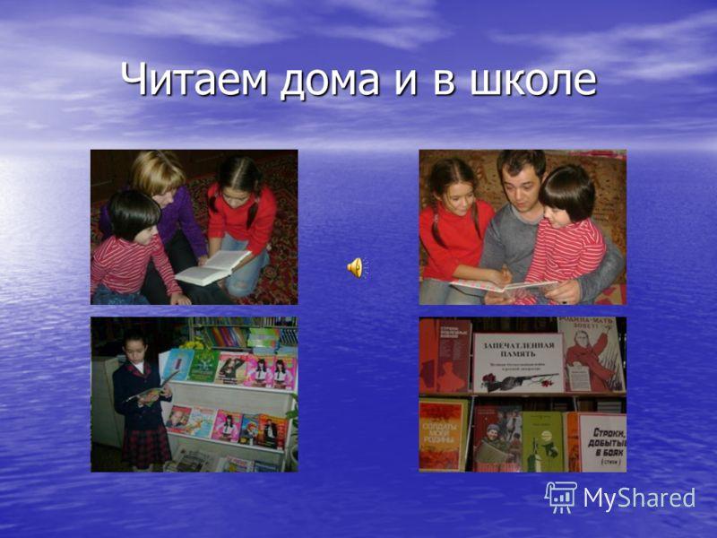 Читаем дома и в школе