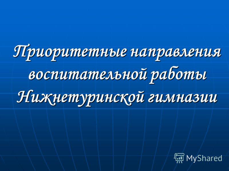 Приоритетные направления воспитательной работы Нижнетуринской гимназии