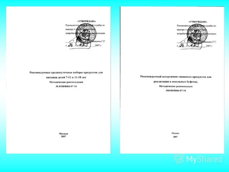 Распоряжение губернатора Пермской области от 18.05.2005г. 220-р «О системе мониторинга за организацией питания детей образовательных учреждений Пермской области»