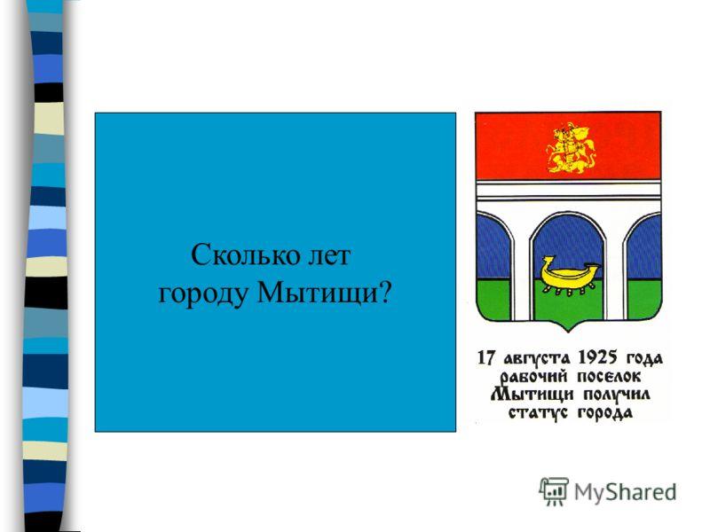 Сколько лет городу Мытищи?