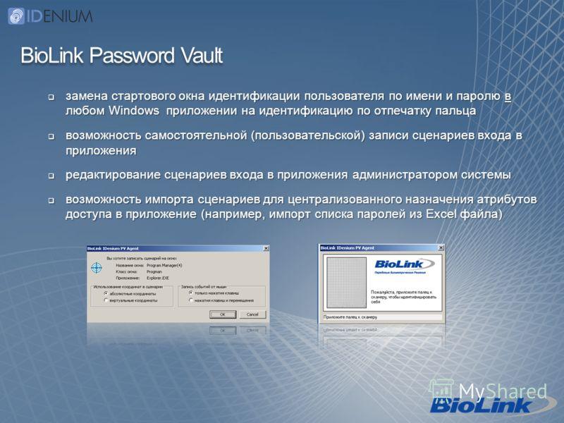 BioLink Password Vault замена стартового окна идентификации пользователя по имени и паролю в любом Windows приложении на идентификацию по отпечатку пальца замена стартового окна идентификации пользователя по имени и паролю в любом Windows приложении