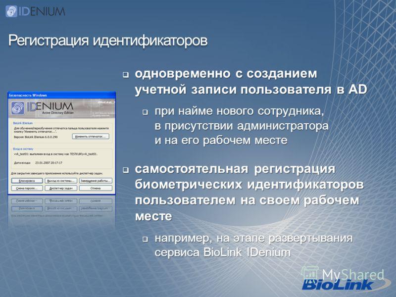 Регистрация идентификаторов одновременно с созданием учетной записи пользователя в AD одновременно с созданием учетной записи пользователя в AD при найме нового сотрудника, в присутствии администратора и на его рабочем месте при найме нового сотрудни