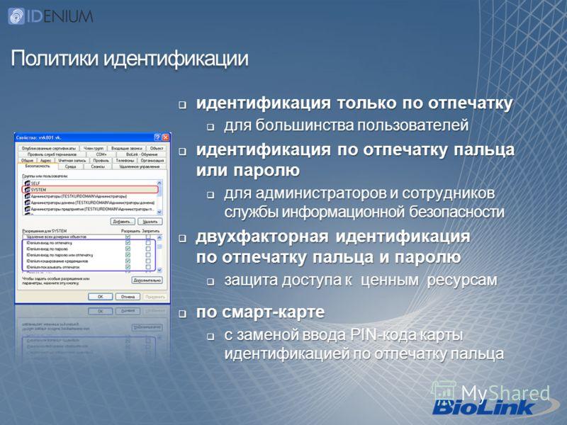 Политики идентификации идентификация только по отпечатку идентификация только по отпечатку для большинства пользователей для большинства пользователей идентификация по отпечатку пальца или паролю идентификация по отпечатку пальца или паролю для админ