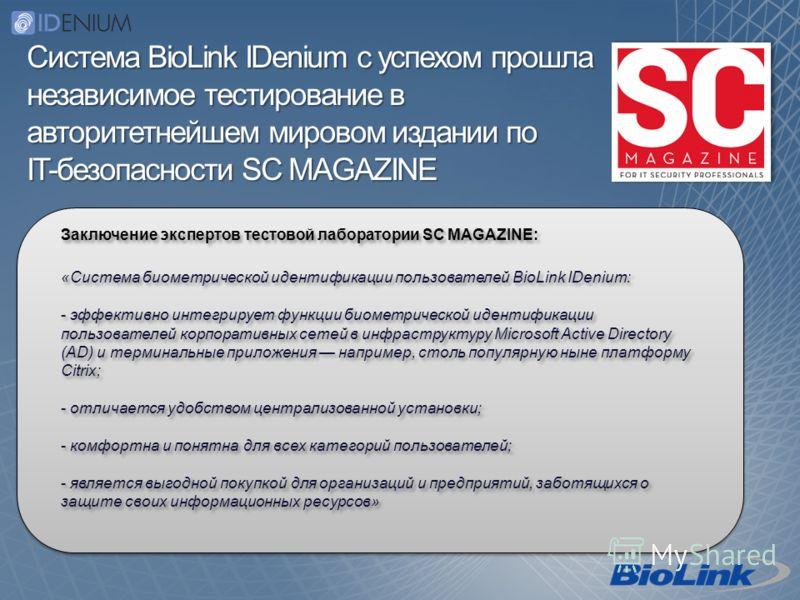 Система BioLink IDenium с успехом прошла независимое тестирование в авторитетнейшем мировом издании по IT-безопасности SC МAGAZINE Заключение экспертов тестовой лаборатории SC МAGAZINE: «Система биометрической идентификации пользователей BioLink IDen