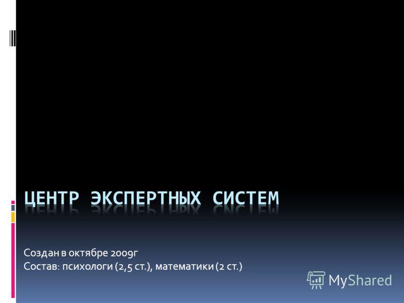 Создан в октябре 2009г Состав: психологи (2,5 ст.), математики (2 ст.)