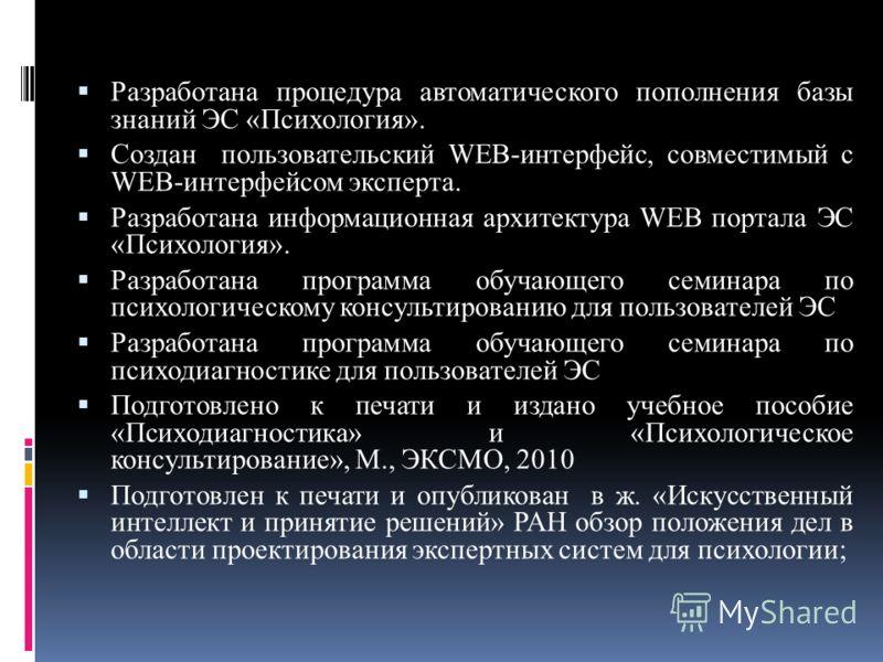 Разработана процедура автоматического пополнения базы знаний ЭС «Психология». Создан пользовательский WEB-интерфейс, совместимый с WEB-интерфейсом эксперта. Разработана информационная архитектура WEB портала ЭС «Психология». Разработана программа обу