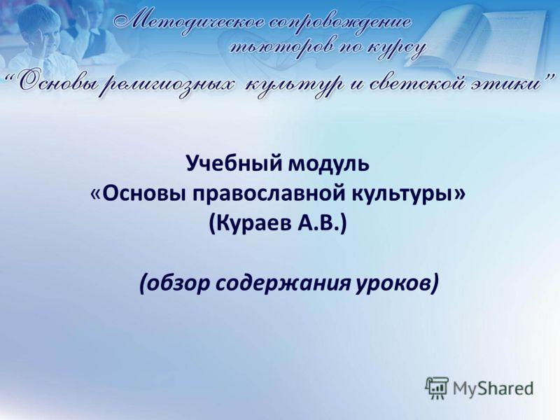 Учебный модуль «Основы православной культуры» (Кураев А.В.) (обзор содержания уроков)