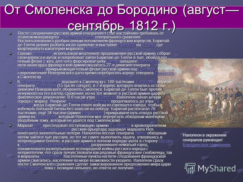 От Смоленска до Бородино (август сентябрь 1812 г.) После соединения русских армий генералитет стал настойчиво требовать от главнокомандующего Барклая-де-Толли генерального сражения. Воспользовавшись разбросанным положением французских корпусов, Баркл