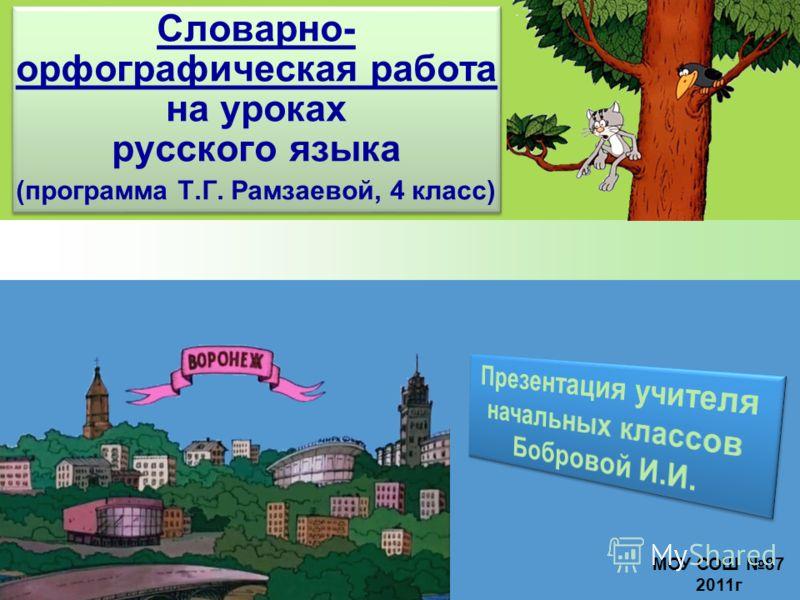 4 класс русский язык рамзаева скачать