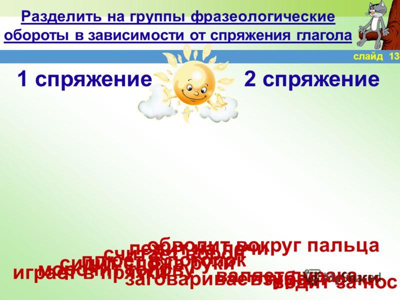 Найти фразеологизмы - синонимы Тьма кромешная Глядеть в оба Поминай как звали Держать ухо востро Ни зги не видно И след простыл Кот наплакал слайд 12